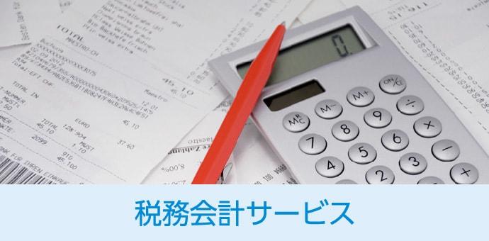 税務会計サービス
