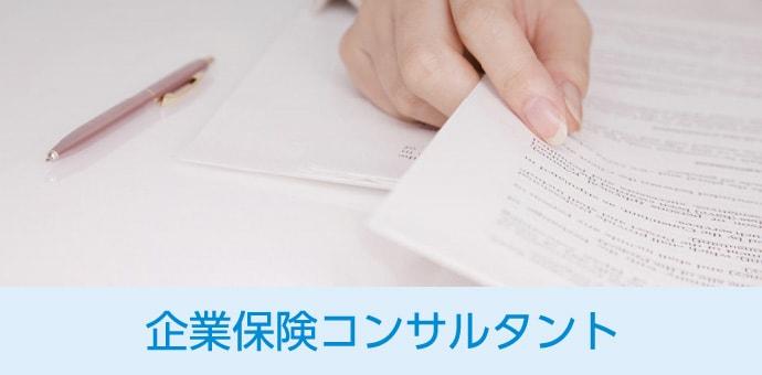 企業保険コンサルタント