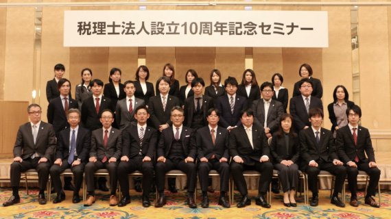 税理士法人10周年記念セミナー