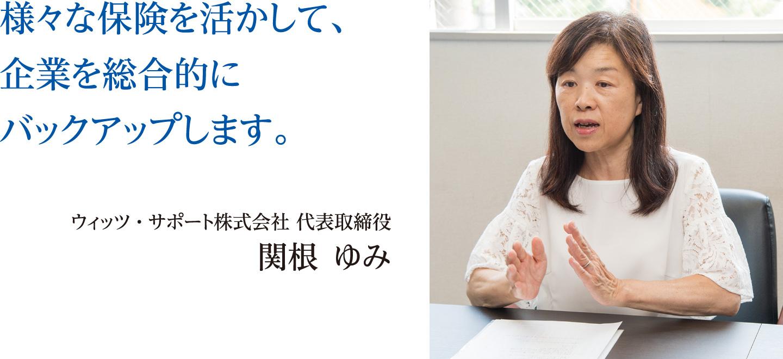 ウィッツ・サポート株式会社 代表取締役 関根ゆみ