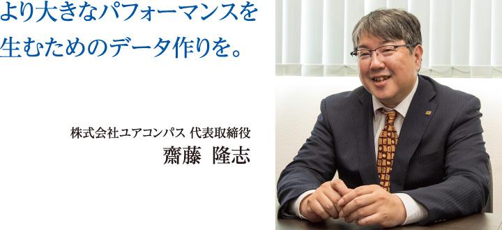 株式会社ユアコンパス 代表取締役 齊藤隆志