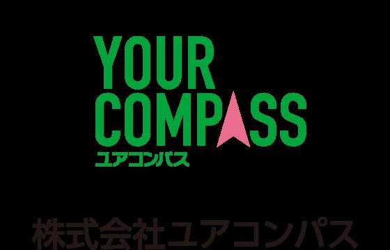株式会社ユアコンパス