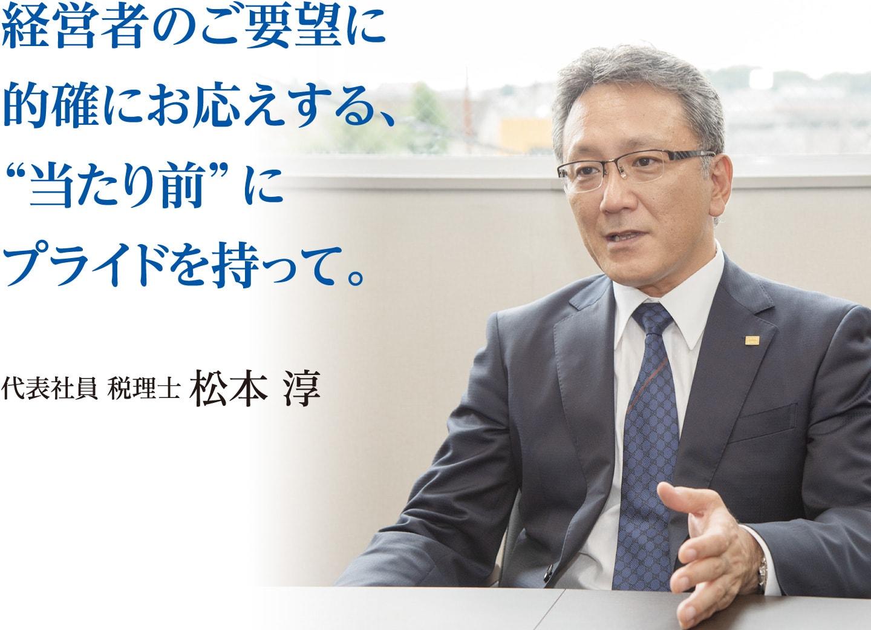 代表税理士 松本淳