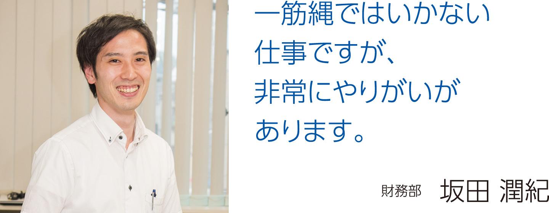 財務部 坂田 潤紀